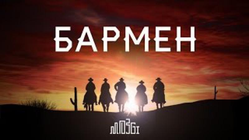 БРАТИШКА - БАРМЕН, налей немного текилы... (Mozgi )