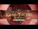 Игра престолов Мюзикл Game of Thrones The Musical - Полная версия с русскими субтитрами