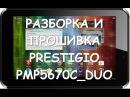 Разборка и прошивка Prestigio PMP5670C_DUO (Prestigio MultiPad 2 Pro Duo 7.0)
