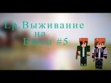 Lp.Выживание на Emou #5