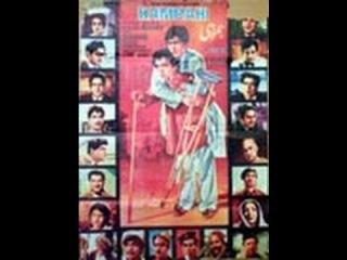 Humrahi / ہم راہی (Fellow Traveller) - Pakistani Urdu Full Movie - 1966