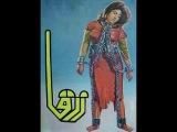 Zerqa / زرقا - Pakistani Urdu Full Movie -1969