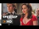 Me Before You До встречи с тобой 2016 Русский трейлер