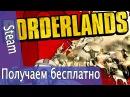 Как получить игру Borderlands бесплатно в Steam (01.01.2018)