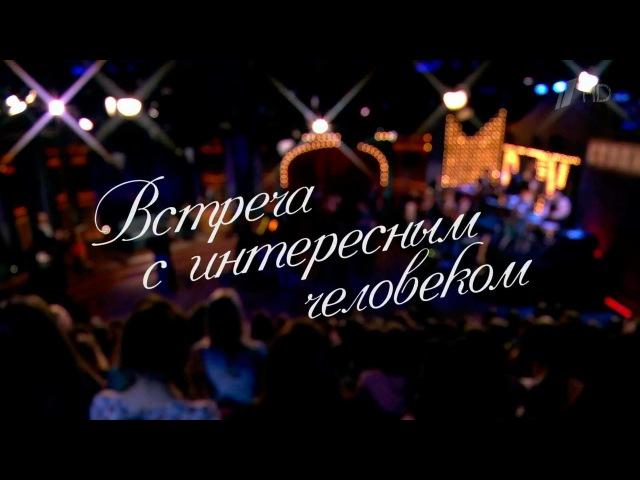 Вечерний Ургант. Встреча с интересным человеком - Максим Галкин.(15.04.2016)