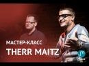 Мастер-класс Therr Maitz — Часть 2