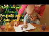 Пальчиковые краски. Рисуем вместе с малышом) Развиваем мелкую моторику.