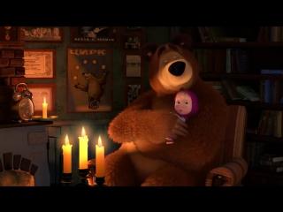 Маша и Медведь Серия 39 - Сказка на ночь