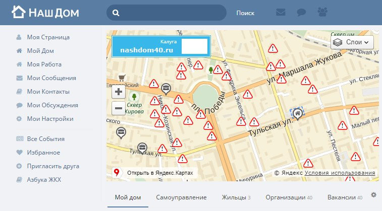 В Калужской области создали соцсеть для жильцов многоквартирных домов