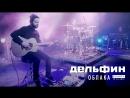 Дельфин | Dolphin - Облака (Акустика live)