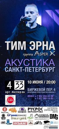 Тим Эрна (Asper X) * СПб * Арт-мансарда 4'33
