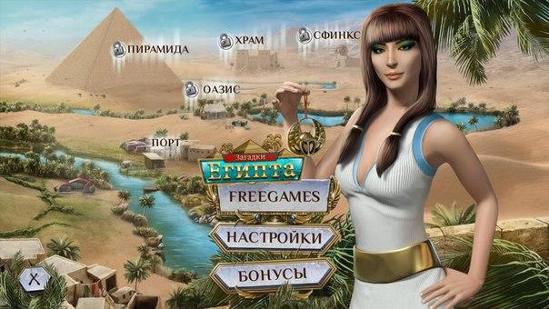 игра сокровища фараона скачать