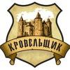 """ООО """"Кровельщик"""""""