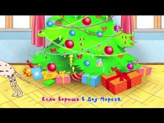 Караоке для детей. Песенки для детей - Новогодняя песня