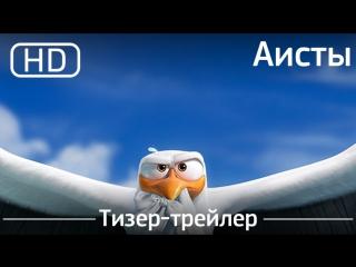 Аисты (Storks) 2016. Трейлер-тизер [1080p]