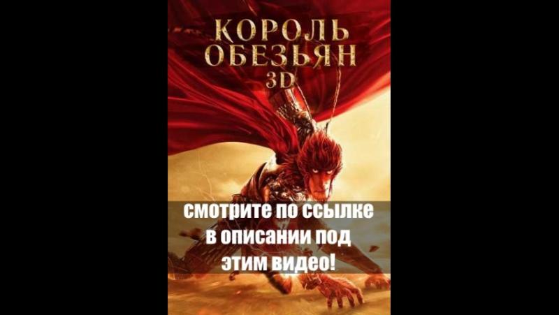 Король Обезьян 3D фильм кино смотреть rjhjkm j,tpmzy abkmv rbyj cvjnhtnm
