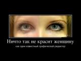 Пошлые Демотиваторы Про Девушек - 44