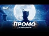 DUB | Промо: «Крампус / Krampus» 2016