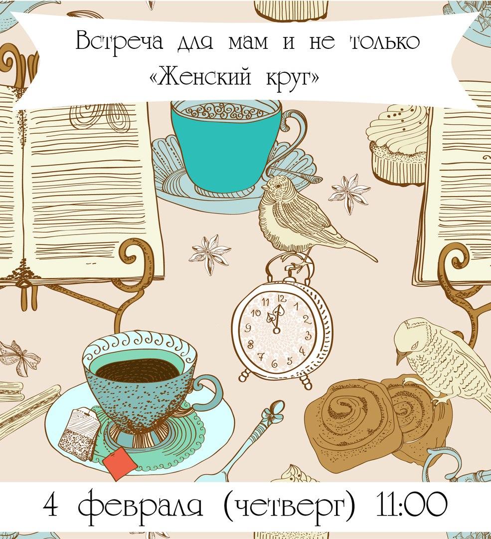 Афиша Муром Женский круг