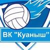 волейбольный клуб Куаныш/volleyball club Kuanish