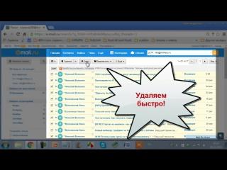 Как почистить почтовый ящик почты mail.ru от завалов и нежелательной почты