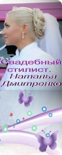 Наталья Дмитренко