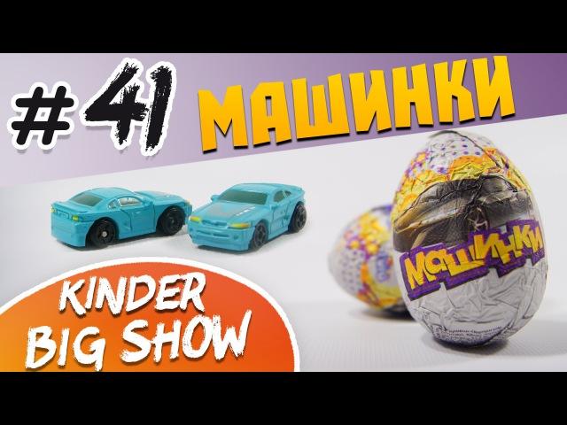 Kinder Big Show - Открываем шоколадные яйца с машинками! Киндеры машинки сюрпризы киндербигшоу kinderbigshow