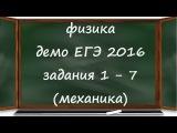 ЕГЭ 2016 физика демо ФИПИ разбор заданий 1, 2, 3, 4, 5, 6, 7   (механика)