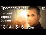 Профессионал 13-14-15-16 серии HD 2014 сериал Профессионал 13-14-15-16 серии боевик криминал