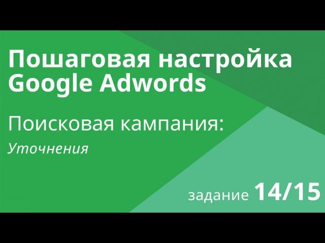 Настройка поисковой кампании Google AdWords: Уточнения - Шаг 14/15