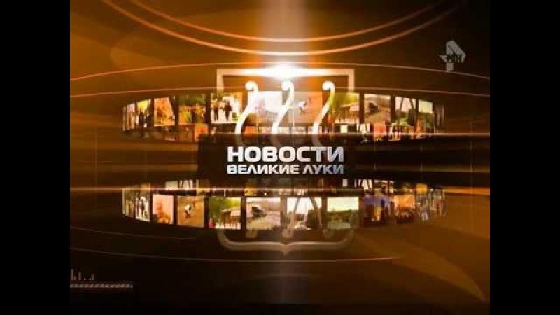 Сегодня 27 ноября на РЕН Великие Луки в 19:00 в программе Новости