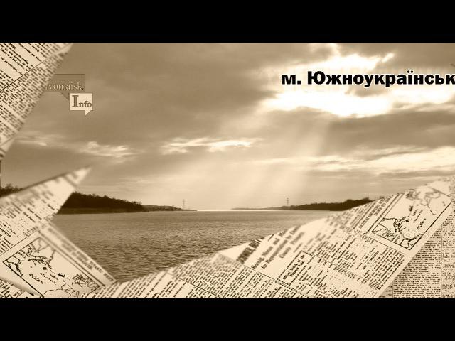На Миколаївщині рибаки зорганізувались для захисту водосховища від браконьєрів (Первомайск Инфо)