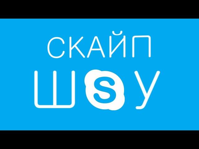 СКАЙП ШОУ » Freewka.com - Смотреть онлайн в хорощем качестве