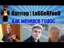 Как менялся голос у Лаггера (Андрей Шавель) - HappyTown   LaGGeRFeeD