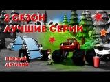 Вспыш и чудо машинки ПОДБОРКА ЛУЧШИХ СЕРИЙ 2 СЕЗОНА!!! Все серии подряд на русском
