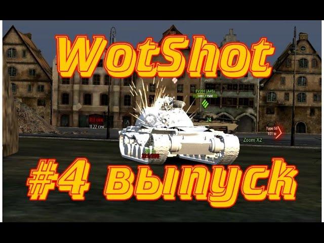 WotShot 4 выпуск Резиновая AMX CDC и Взрыв бк на СУ-100