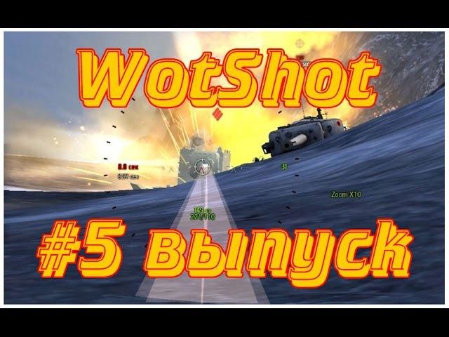 WotShot 5 выпуск Comet карает светляка. Как сбитая гусля на ходу разворачивает танк