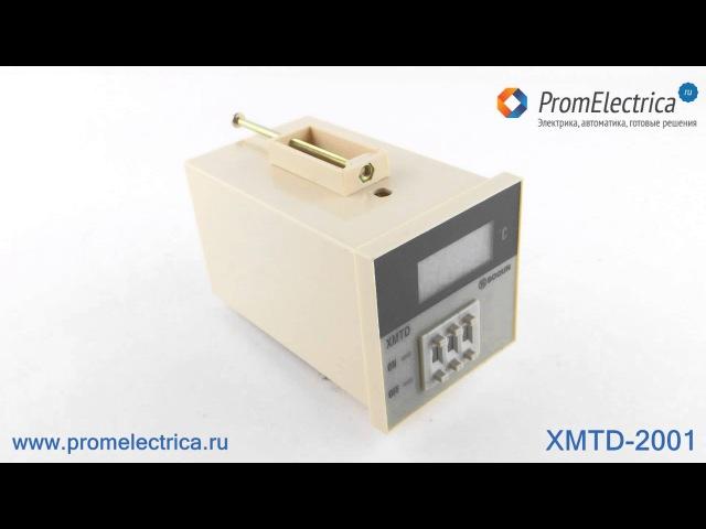 XMTD-2001 ПРОСТЕЙШИЙ терморегулятор 72 x 72 мм, от 0 до 600 С