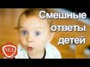 ПРИКОЛЫ С ДЕТЬМИ смешные ответы детей, дети смешно говорят, коверкая слова!