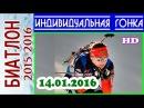 БИАТЛОН ИНДИВИДУАЛЬНАЯ ГОНКА ЖЕНЩИНЫ 14.01.2016  БИАТЛОН 2016  Рупольдинг (Германия)