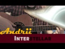 Hans Zimmer - Interstellar Ханс Циммер - Интерстеллар fingerstyle guitar cover by Andy TABS