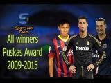 All winners Puskas Award 2009-2015 | Все победители премии Пушкаша 2009-2015 | HD