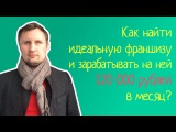 Как я нашел идеальную франшизу с доходом 120 000 рублей в месяц? Артем Попов и Дмитрий Борисов отзывы. Отзыв франшиза InstaTime
