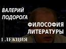 ACADEMIA Валерий Подорога Философия литературы Время изменений 1 лекция Канал Культура