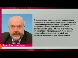 В Госдуме резко осудили решение IAAF об отстранении российских спортсменов от участия в Олимпиаде в Рио. Новости. Первый канал