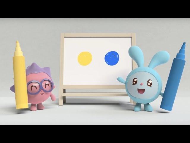 Малышарики - Фломастеры. Синий и жёлтый (3 серия) | Мультфильмы для самых маленьких 1,2,3,4 года