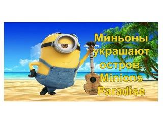 Миньоны украшают остров.  Minions Paradise.  Мультфильм про миньонов.