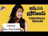 Wish You Happy Breakup Telugu Movie Trailer | Tejaswi Madivada | Udai Kiran | Latest 2016 Movies