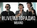 Живой концерт MBAND LIVE Авторадио
