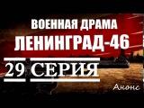 Сериал: Ленинград 46. 29 Серия. Анонс.